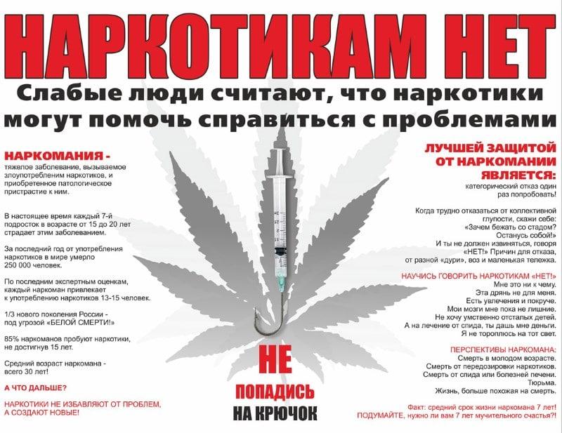 Картинки по запросу профилактика наркомании памятка
